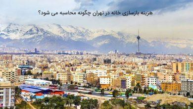 هزینه بازسازی خانه در تهران