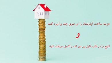 هزینه ساخت آپارتمان