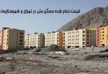 قیمت تمام شده مسکن ملی در تهران و شهرستانها چقدر؟