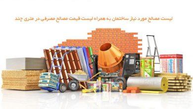 لیست مصالح مورد نیاز ساختمان